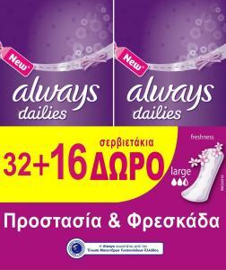 Always Σερβιετάκια Alladays Freshness Large (32τεμ +16τεμ Δώρο)